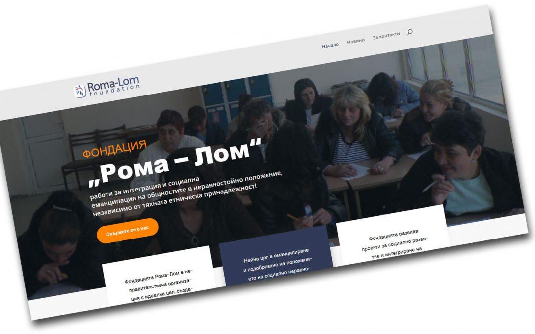 """Фондация """"Рома Лом"""" с нов уеб сайт"""